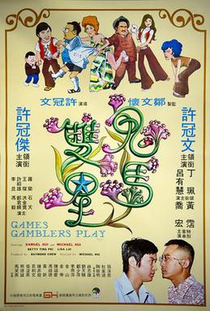 Games Gamblers Play - Theatrical poster
