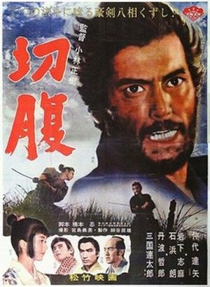 Harakiri (1962 film) - Japanese theatrical poster