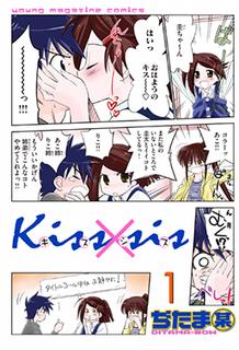 <i>Kissxsis</i> Japanese manga and anime series