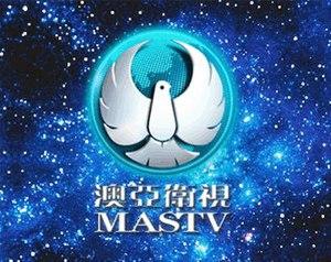 Macau Asia Satellite Television - Image: Macau Asia Satellite Television