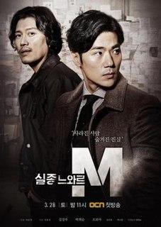 <i>The Missing</i> (2015 TV series)