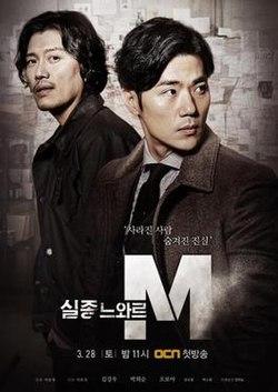 Missing Noir M (실종느와르 M) - Promotional poster.jpg