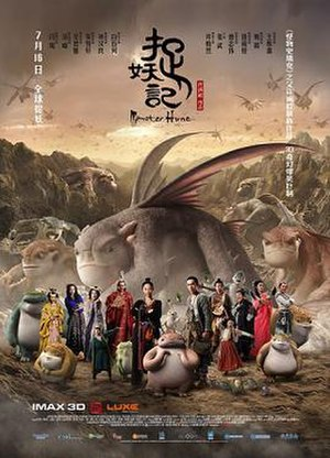 Monster Hunt - Chinese theatrical release poster