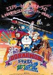 Doraemon Movie 17 (1996)