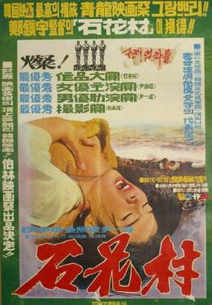 Oyster Village - Theatrical poster
