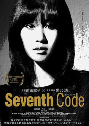 Seventh Code - Image: Seventh Code
