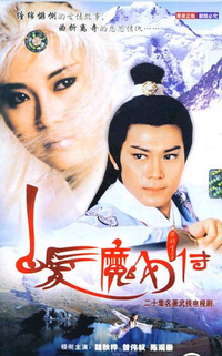 The Romance of the White Hair Maiden (1986 TV series).png