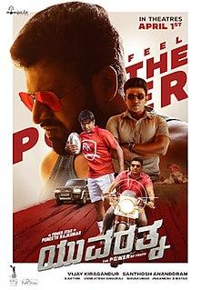 <i>Yuvarathnaa</i> 2021 film by Santhosh Ananddram