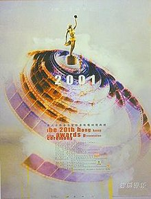 20th Hong Kong Film Awards Poster.jpg