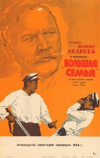 A Big Family - Russian Poster