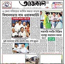 Aajkaal Frontpage of 28.03.2012.jpg