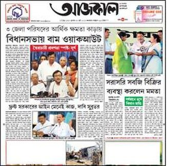 Aajkaal - Front page of 28 March 2012
