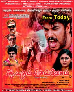 <i>Aayudham Seivom</i> 2008 film directed by Udhayan