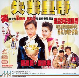 Afraid of Nothing, the Jobless King - VCD cover