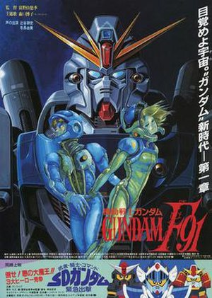 Mobile Suit Gundam F91 - Japanese film poster