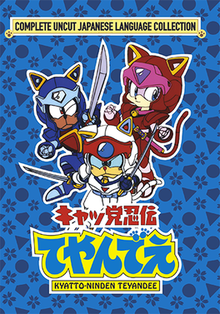 Cat Ninja Legend Teyandee DVD.png