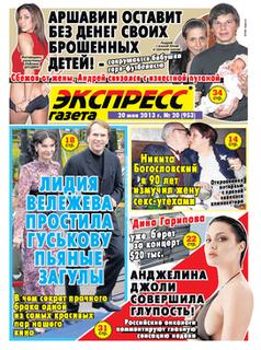 Russian weekly tabloid newspaper