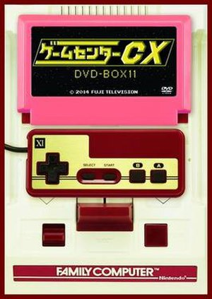 GameCenter CX - Cover for the 11th DVD Boxset, depicting the Family Computer, controller and cartridge. The use of the Famicom on the cover was approved by Nintendo.