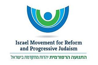 Reform Jewish organization in Israel