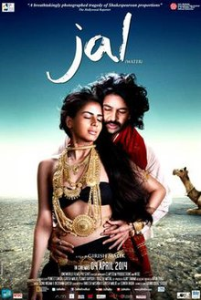 JJall (Waterr) (2014) - Hindi Movie
