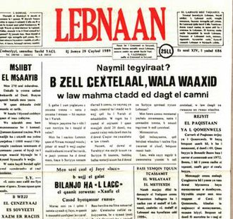 Lebanese Arabic - Image: Lebnaan Newspaper issue 686