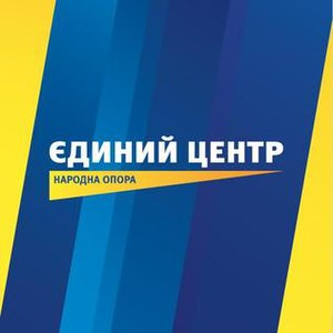 Ternopil Oblast local election, 2009 - Image: Logo of United Centre