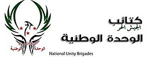 National Unity Brigades - Logo of the National Unity Brigades