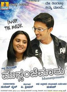 <i>Mussanjemaatu</i> 2008 Indian film