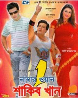 Number One Shakib Khan - VCD Cover