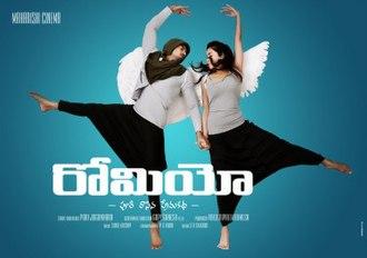 Romeo (2014) [Telugu] DM - Sairam Shankar, Adonika Ravi, Teja