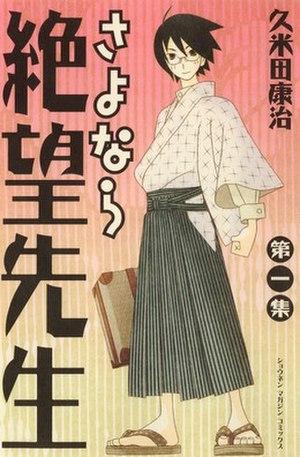 Sayonara, Zetsubou-Sensei - Image: Sayonara Zetsubou Sensei vol 1 Cover