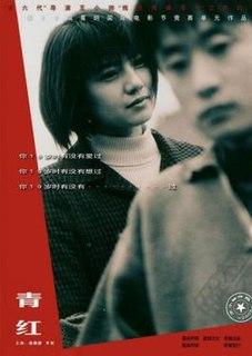 <i>Shanghai Dreams</i> 2005 film by Wang Xiaoshuai