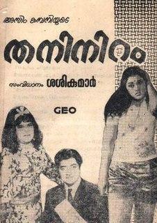 <i>Thaniniram</i> 1973 film by J. Sasikumar