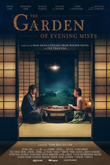 The Garden of Evening Mists film poster.jpg