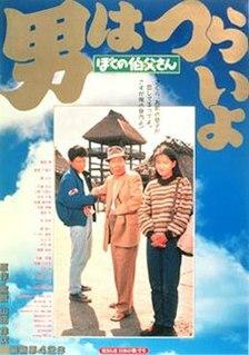 <i>Tora-san, My Uncle</i>