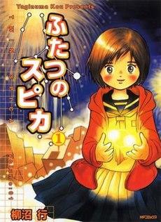 """Knabino eluzanta bobsledon tondis hararon en japana mezlernejuniformo - konsistado el blua plisita jupo, blua bluzo kun marist-stila kolumo kaj koltuko, kaj oranĝa kapuĉa ŝvitĉemizo - staras en fono de knalpiroteknikaĵo. Du ardaj sferoj interligitaj fare de arda ringo ŝvebas inter ŝiaj manoj. La teksto """"Yaginuma Kou Presents"""" kaj """"Twin Spica Volume:01"""", kaj iliaj japanaj versioj, estas verkitaj al ŝia foriris."""
