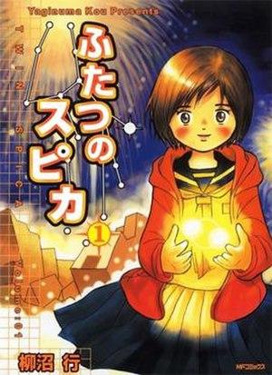 Twin Spica - Image: Twin Spica vol 1 manga cover