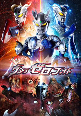 Ultra Zero Fight - Cover of the DVD release.