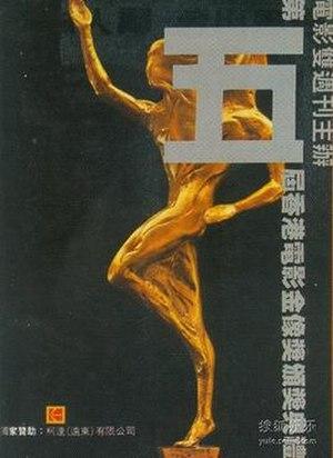 5th Hong Kong Film Awards