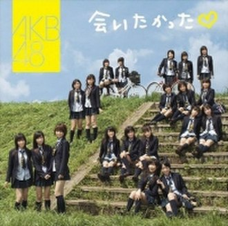 Aitakatta - Image: AKB48 Aitakatta