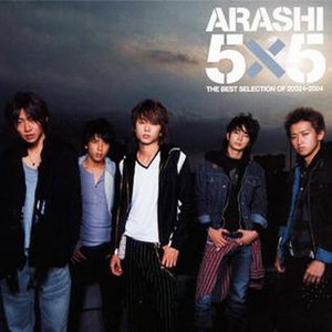 5x5 The Best Selection of 2002–2004 - Image: Arashi comp 02 01
