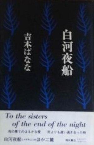 Asleep (novel) - First edition (Japanese)