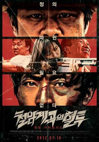 Bloody Fight in Iron-Rock Valley - Image: Bloody Fight in Iron Rock Valley poster