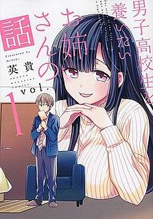 <i>Shes Adopted a High School Boy!</i> Japanese manga series
