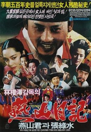 Diary of King Yeonsan (film) - Theatrical poster for Diary of King Yeonsan (1987)