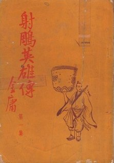 <i>The Legend of the Condor Heroes</i> 1957 novel by Jin Yong