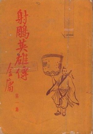 The Legend of the Condor Heroes - Cover of a 1960s edition of the 1st volume of the novel