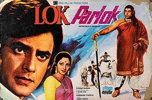 Lok Parlok - Theatrical release poster