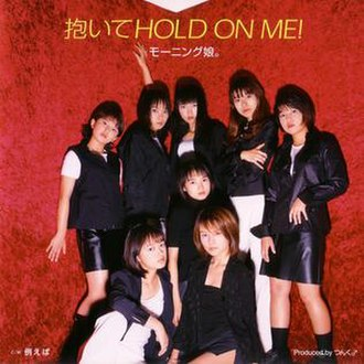 Daite Hold on Me! - Image: Morning Musume Daite
