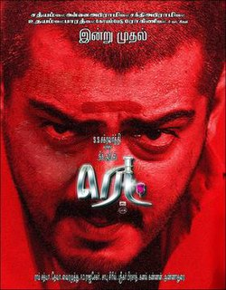 <i>Red</i> (2002 film) 2002 Tamil film directed by Ram Sathya